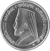 "12 pounds (1974) commemorative for ""Archibishop Makarios president of the republic of Cyprus"" -  avers"