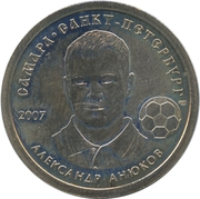 Ruble - Russian bank (Aleksandr Anyukov) – avers