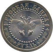 Ruble - Russian bank (Aleksandr Anyukov) – revers