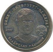 Ruble - Russian bank (Vladislav Radimov) – avers