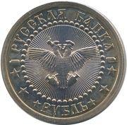 Ruble - Russian bank (Vladislav Radimov) – revers