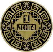 1 Denga (Year of the Ram) – revers