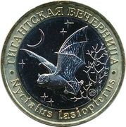 5 Chervontsev (Greater noctule bat) – avers
