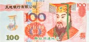 100 Yuan - Hell Bank Note – avers