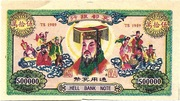 500,000 - Hell Bank Note – avers