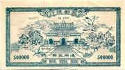 500,000 - Hell Bank Note – revers