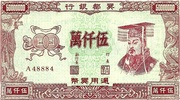 50,000,000 Yen - Hell Bank Note – avers