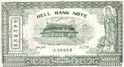 50,000,000 Yen - Hell Bank Note – revers