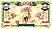 500,000,000 - Hell Bank Note – avers