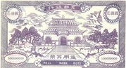 500,000,000 - Hell Bank Note – revers