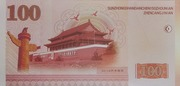100 Yuan · 150th Birthday of Dr. Sun Yat-Sen (People's Republic of China) – revers