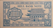 5,000,000 (Hell bank note) – avers