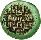 Glass/Paste Jeton - Al-Hakim bi-Amr Allah – revers
