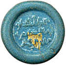 Glass/Paste Jeton - Al-Mustansir Billah – avers