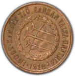 5 pennia (guerre civile) -  avers