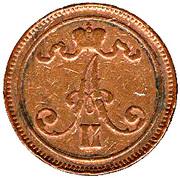 10 penniä - Alexandre II -  avers