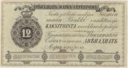 Finland 12 Markkaa 1862 – revers