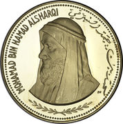 200 Riyals - Mohammed (Mohamad AlSharqi) – revers