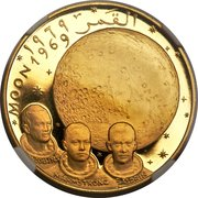 100 Riyals - Mohammed (Apollo XI) – revers