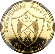 50 Riyals - Mohammed (Jeux olympiques Munich 1972) – avers