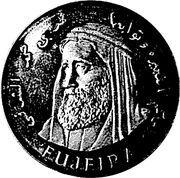 1 Dinar - Hamad (Essai) – avers