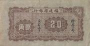 2 Chiao (Fukien Provincial Bank) – revers