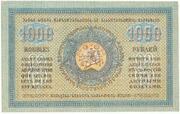 1000 Rubles – revers