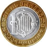 10 lari (2000 ans de christianisme) – revers