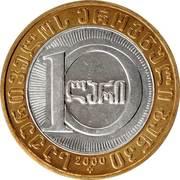 10 lari (Système d'état) – revers