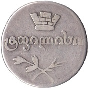 2 Abazi - Georgie (sous autorité russe) – avers