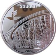 20 Lari (Jeux olympiques Pékin 2008) – revers