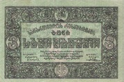 3 Roubles 1919 – avers