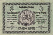 3 Roubles 1919 – revers