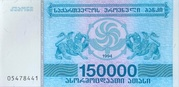 150,000 Kuponi – avers