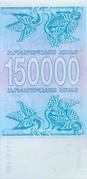 150,000 Kuponi – revers