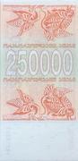 250,000 Kuponi – revers
