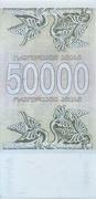 50,000 Kuponi – revers