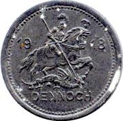 10 Pfennig (Eisleben) – revers