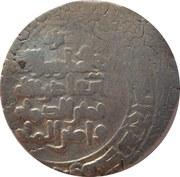 Dirham - Mahmud (Nishapur mint) – revers