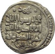 Dirham - Mahmud (Ghazni mint) – revers