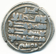 Dirham - Mahmud (Ghazni mint) – avers