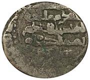 Dirham - Bahram Shah (Ghazni mint) – avers