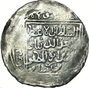 Double Dirham - Taj al -Din Yildiz Muhammad ibn Sam -1206-1215 AD Ghorid of Ghazna (Ghazna mint) – avers