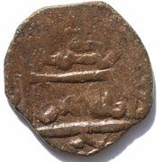 Pul - Muhammad Öz Beg Khan (Saray al-Jadida mint - beast looking to right and sun type) – revers