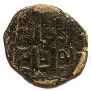 Pul - 16 puls-deng - Five-pointed star - temp. Muhammad Öz Beg Khan (Sarai al-Jadidah mint) – avers