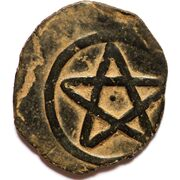 Pul - 16 puls-deng - Five-pointed star - temp. Muhammad Öz Beg Khan (Sarai al-Jadidah mint) – revers