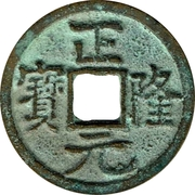 """1 cash - Hailingwang (Zhenglong; quatre """"正"""" course) – avers"""