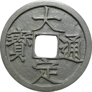 1 cash - Dading (Shizong) – avers