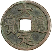 1 Cash - Dading (Tongbao; repeated inscription) – avers