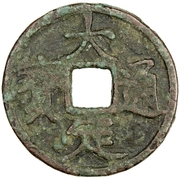 1 Cash - Dading (Tongbao; repeated inscription) – revers